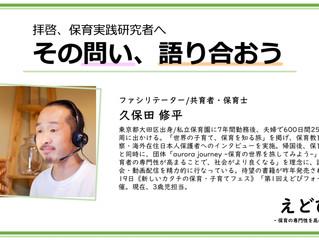 【12月18日20:00-】第18回 えどぴ -保育の専門性を高める会-@ZOOM