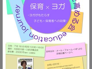 【イベント告知】7/16 保育×ヨガ