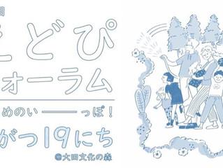 【9/19開催】えどぴフォーラム