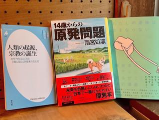 【3選】年末年始に読んで「視界が広がった本」(ん~…でも世界はまだまだ広いなぁ~)