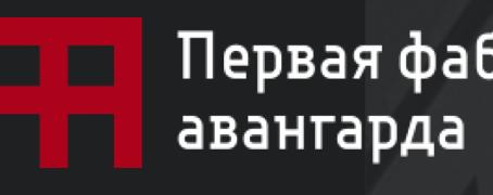 Russian Avant–garde Festival