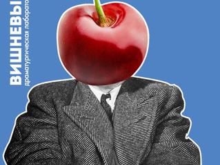 Cherry Sartre