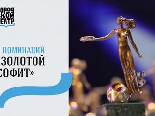 Golden Soffit nominations