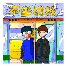 subway cover wht no p.jpg