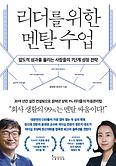 리더를 위한 멘탈 수업 표지.png