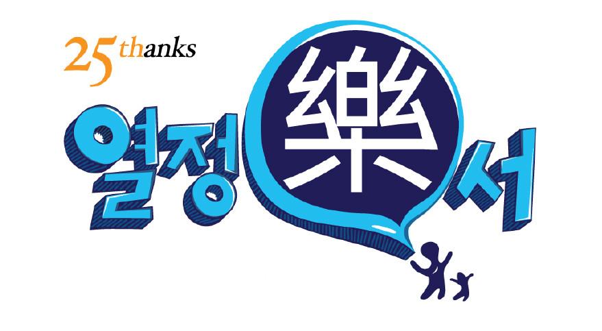 삼성전자 사내 열정樂서