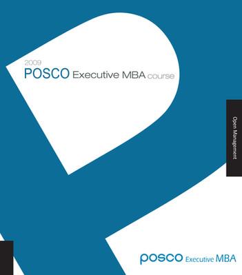 포스코 Executive MBA