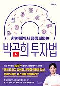 박곰희 투자법_표지.jpg