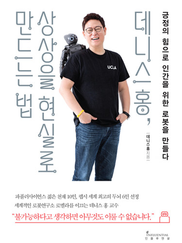 데니스 홍, 상상을 현실로 만드는 법