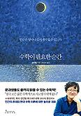 book_su.png