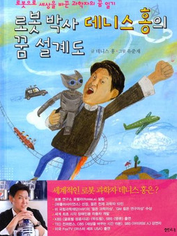 로봇박사 데니스 홍의 꿈 설계도