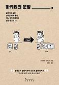 마케터의문장_평면.jpg