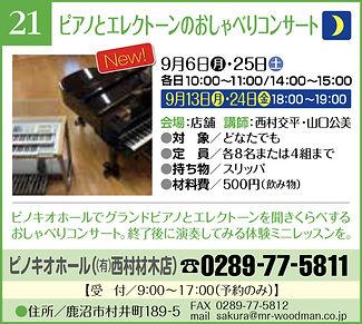 ピアノとエレクトーンのおしゃべりコンサート