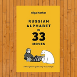 Russian Alphabet in 33 Moves