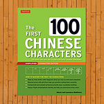 The First 100 Chinese Characters