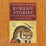 Korean Stories