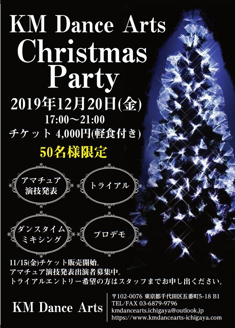 クリスマスパーティーポスター.png
