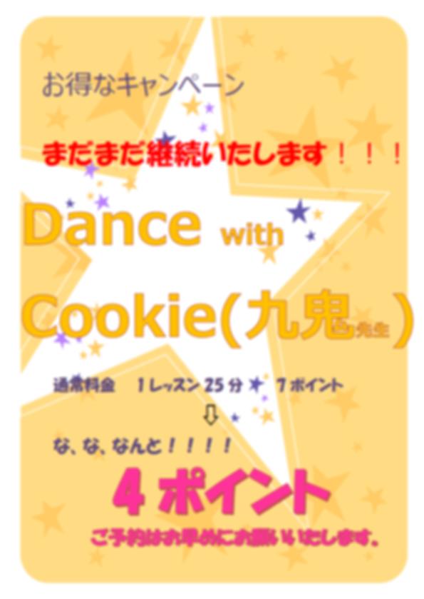 九鬼キャンペーンVol.2.png