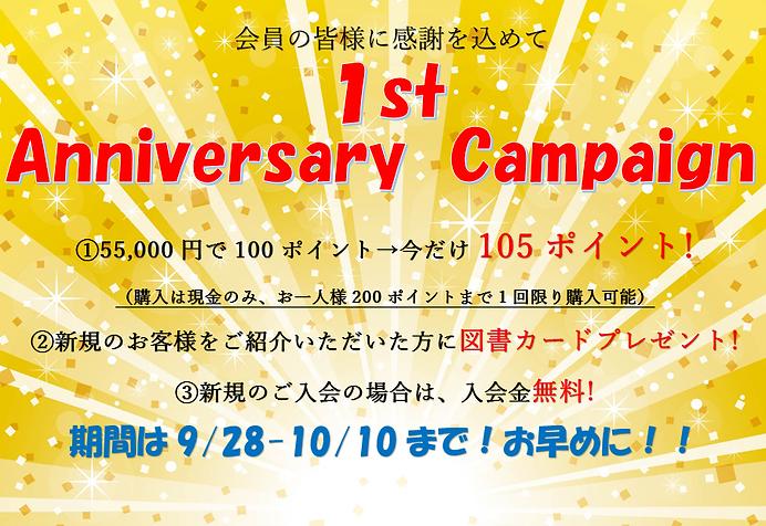 1周年記念キャンペーン.png