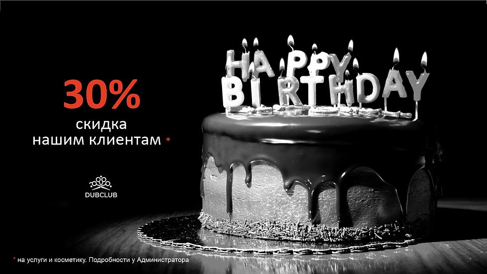 Скидка 30% на День Рождения 16на9.png