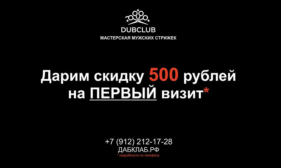 500 скидка.png