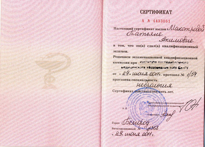 сертификат врача танин_edited