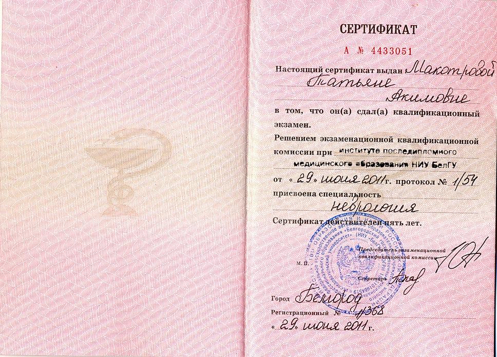 Полякова татьяна акимовна врач невролог
