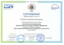 Сертификат prisma 20A
