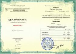 удостоверение о повышении квалификац