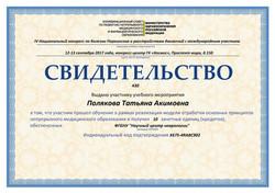 Svidetelstvo_Polyakova_TA (1)