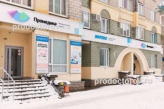98802-medicinskiy-centr-promedika_l.jpg