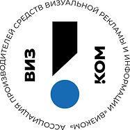 Визком_лого_круглая версия.jpg