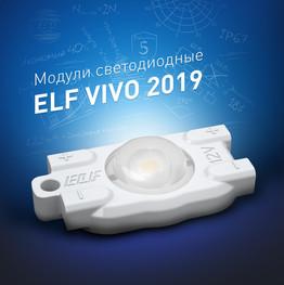 ELF VIVO2019