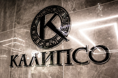 Калипсо лого