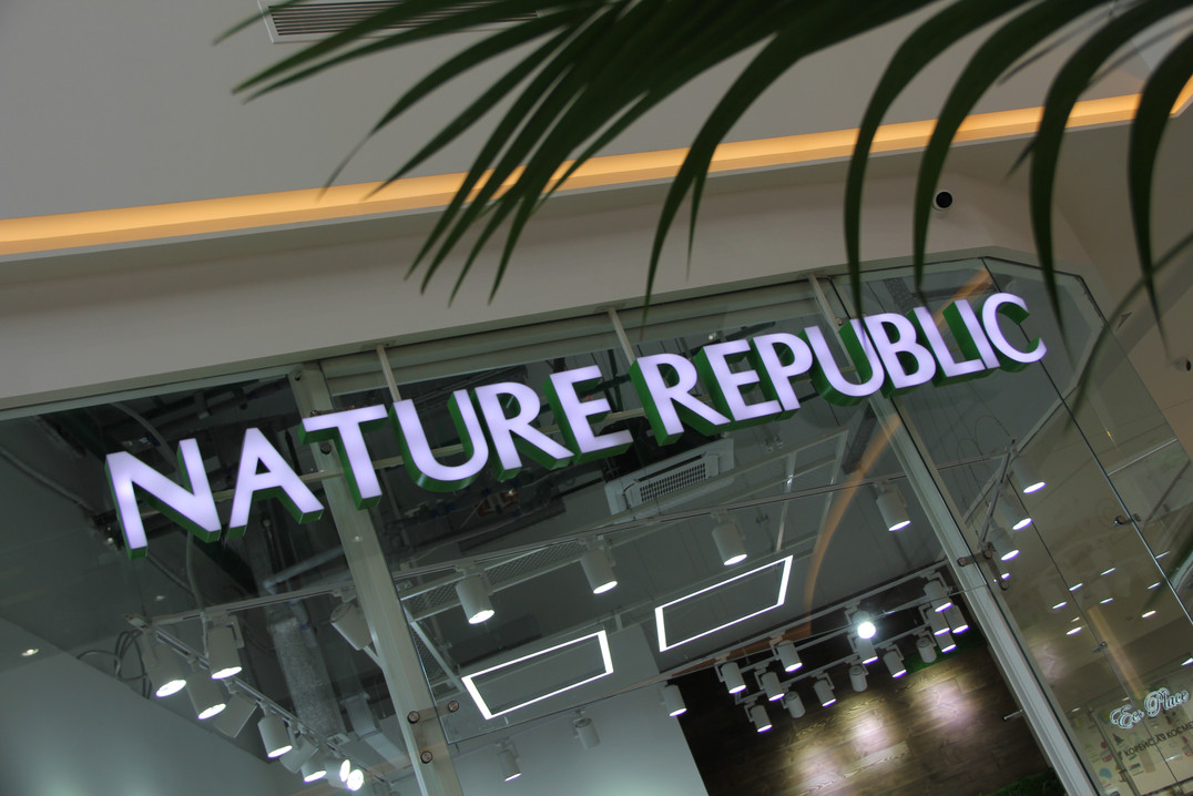 Вывеска NATURE REPUBLIC