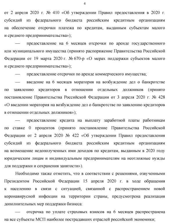 На обращение Визком(1)-4.jpg