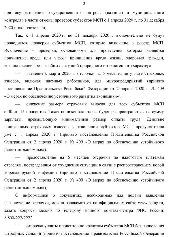 На обращение Визком(1)-3.jpg