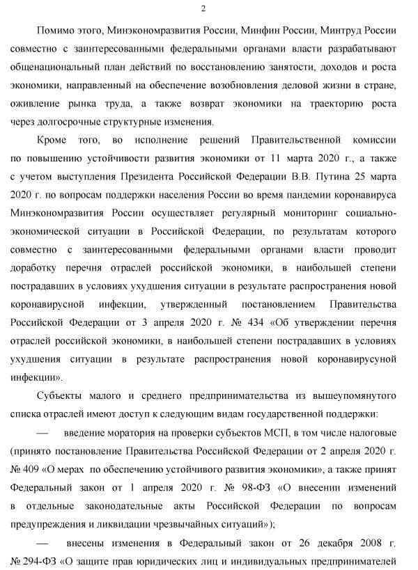 На обращение Визком(1)-2.jpg