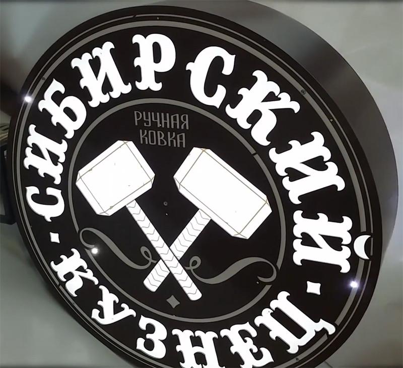 Вывеска Сибирский кузнец МР Левша г. Братск