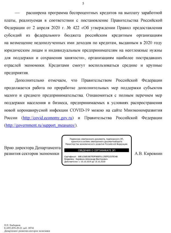 На обращение Визком(1)-5.jpg