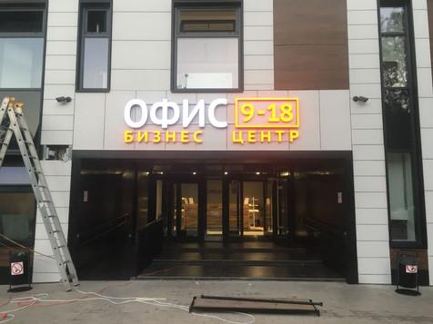 Бизнес Центр Офис