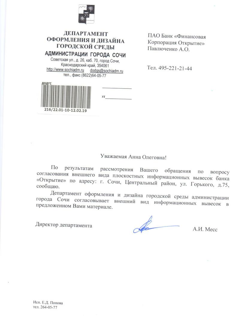 Согласование_Сочи_Горького75