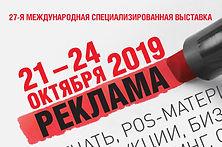 рклама-2019.jpg