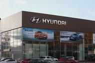 Оформление дилерских центров Hyundai