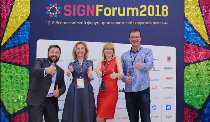 SIGNForum-2018