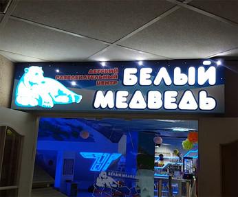 Детский развлекательный центр  Белый Медведь