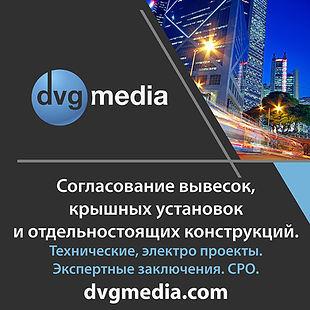 баннер DVG.jpg