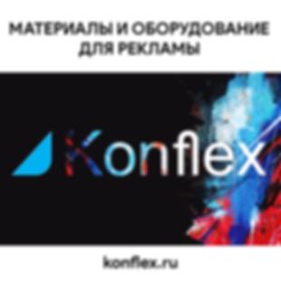 900х900-konflex.png
