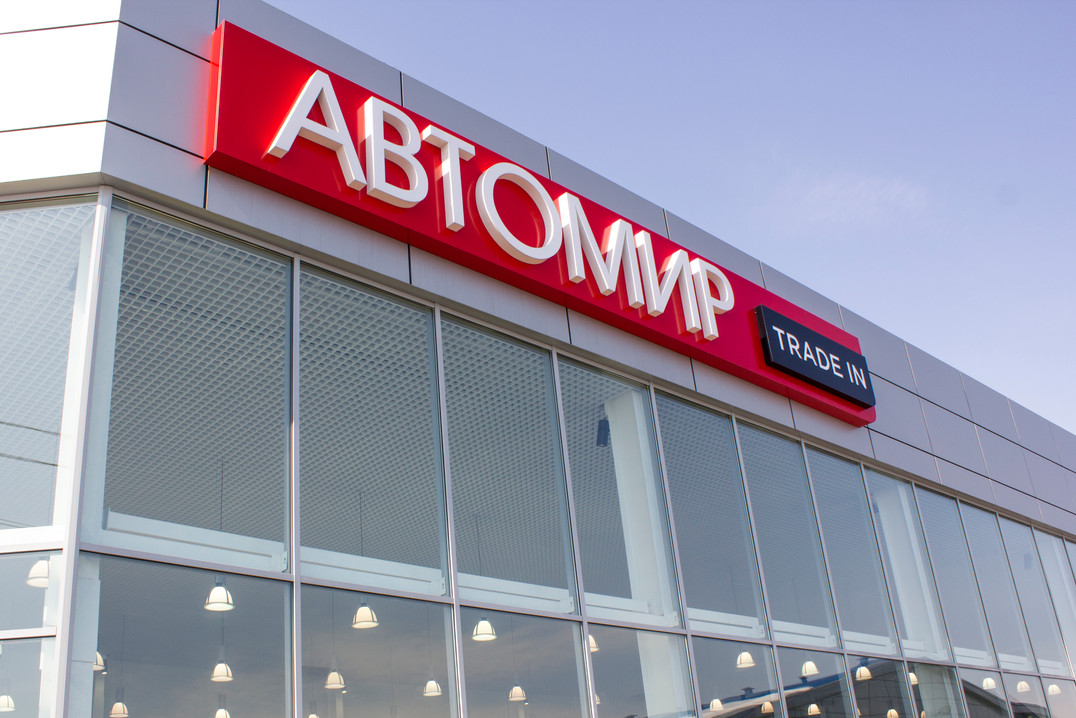 Вывеска Автомир trade in