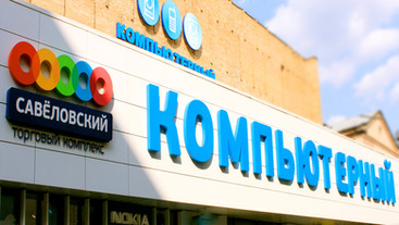 Торговый комплекс Савеловский
